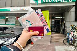 해외여행 꿀팁, 환전 대신 하나은행 비바 체크카드 발급하기. ( 두바이, 체코 프라하 환전)