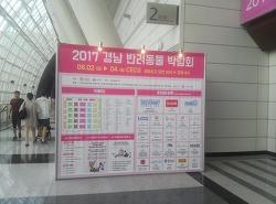 2017경남반려동물박람회