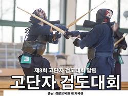 제8회 고단자 모범경기 개최 안내