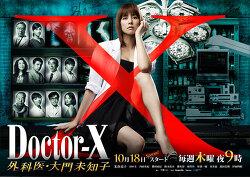 닥터 X ~ 외과의 다이몬 미치코 ~ 3 (2014) ドクターX ~外科医・大門未知子