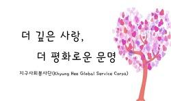 ['17 경희인의서재②]더 깊은 사랑, 더 평화로운 문명 - 지구사회봉사단