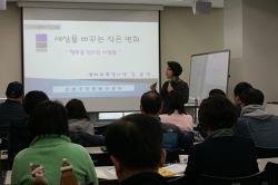 [교육] 자원봉사 기본교육 (성인)