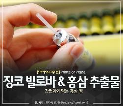 아이허브 홍삼 징코 발로바 레드 파낙스, 면역력 강화 피로회복