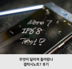 갤럭시노트7, 무엇이 달라져 돌아왔나? by.KT토커