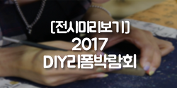 2017 DIY 리폼박람회 - 무료 사전등록 방법