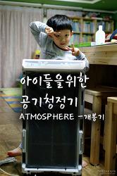아아들 때문에 구입한 공기 청정기 - ATMOSPHERE 개봉기(1)