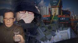 그것이 알고싶다. 1055회, 회장님의 시크릿 VIP - 엘시티의 비밀장부는 있는가? 부산 엘씨티(LCT)사업 비리와 관련된 정관계  로비 의혹 밝힌다.