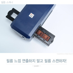35mm 필름 스캐너 옵틱필름 8100 간단 개봉기