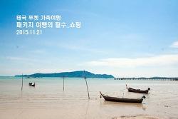 [태국-푸켓 여행] 반드시 세 곳의 쇼핑을 통과해야 집에 갈 수 있다!