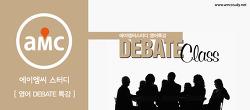 Debate(영어토론대회)에 대해서 안내해 드립니다.[debate class, 영어말하기대회, 영어토론대회, ytn영어 토론대회]