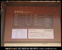 용인민속촌 엑스페리아 XZ 와 함께 (사진, 동영상)