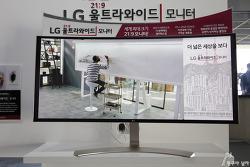 천재화가 스티븐 월셔가 선택한 세계 최대 38인치 LG 울트라와이드 모니터를  남산 서울타워프라자에서 보다