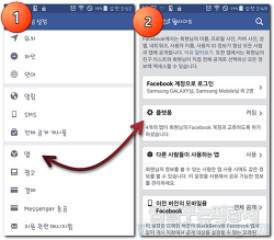 페이스북 앱설정 관리 방법