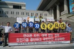 [한국환경회의] 핵발전소 즉각 중단하고 안전점검 실시하라