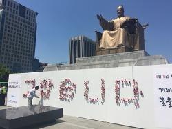민족의 '위대한 스승' 세종대왕 나신 날 기념행사 열려 - 조수현 기자