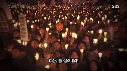그것이 알고 싶다 -촛불시위 한국의 변화