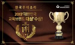 한국몬테소리 '2017 대한민국 교육브랜드 대상' 수상!!