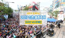 [신촌물총축제 2017] 셀럽과 함께하는 신촌물총축제! 여름축제 신촌에서~