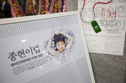 환자안전법 제정을 위한 입법 토론회 -2013년4월9일