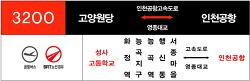 [경기공항] 3200번 노선안내도 [고양원당~화정역~능곡~행신~인천공항]