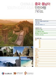 안전여행 가이드북(중국,동남아)