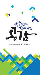 국립진주박물관 토요문화프로그램_2015 공감