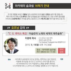 [소식] 동숭교회 영성아카데미 외