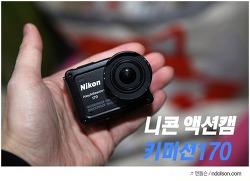 여행 할때 좋은 4K액션캠 추천, 미니멀한 니콘액션캠 키미션170 스펙과 가격