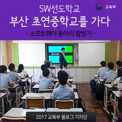 소프트웨어 교육(SW교육) 선도학교, 부산 초연중학교를 가다