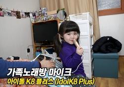 휴대용 노래방기계 IdolK8 Plus 가족모임 땐, 노래방마이크