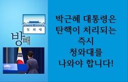 정동영, '박근혜 대통령은 탄핵이 처리되는 즉시 청와대에서 방빼야!!!'