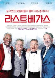 라스트베가스 노인들의 삶과 지혜를 배우는 멋진영화