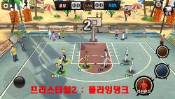 프리스타일2 플라잉덩크 플레이 후기