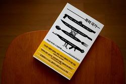 CTK '2015 올해의 책' & 《폭력 국가》 추천의 글