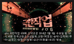 2014년 7월 9일 ebs극한직업 325화 산약초꾼 보기