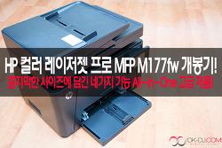 HP MFP M177fw 프린터 후기,HP 컬러 레이저젯 프로 MFP M177fw 개봉기!