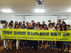 강서양천 청소년노동인권 워크샵 마무리
