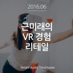 JUNE.2016.근미래의 VR경험 리테일