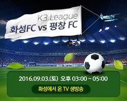 [화성onTV] 2016 K3 League 화성FC vs 평창FC 경기 생중계