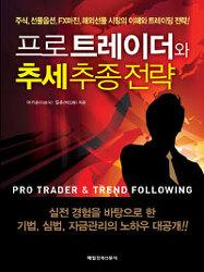 [독서후기]프로 트레이더와 추세추종전략