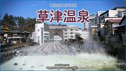 [일본 군마현 아가쓰마] 일본인들이 가장 사랑하는 온천마을, 쿠사츠온천 草津温泉 /하늘연못의 일본 소도시 여행기