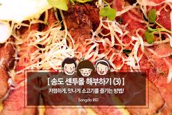 [송도 센투몰 해부하기 (3)] 저렴하게, 맛나게 소고기를 즐기는 방법!