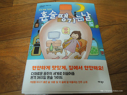 [만화책/요리만화] 혼술 땡기는 날 (혼술/집술/안주)