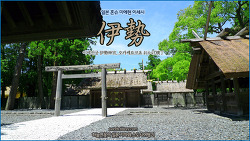 [일본 미에현 이세] 일본 정신문화의 산실, 이세 伊勢 (이세신궁, 오카케요코쵸) /하늘연못의 일본 소도시 여행기