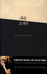 [수필][책은 도끼다.]-박웅현