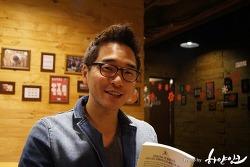 송화준 저자와의 섹시한 인터뷰