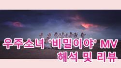 [아이돌] 우주소녀(WJSN) 비밀이야 뮤비 해석 및 리뷰 - B급 감성 충만한 최고의 뮤직비디오 (#비밀이야MV해석, #우주소녀비밀이야)