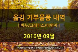 2016년 9월 기부물품 내역