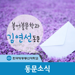호텔 프런트 데스크에서 유리천장을 깨고 총지배인까지, 불어불문학과 김연선 동문