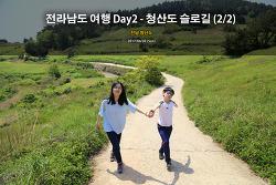전남 여행 - 청산도 슬로길 #2 (2017.04.30)